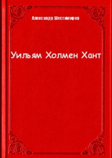 Обложка книги  - Уильям Холмен Хант