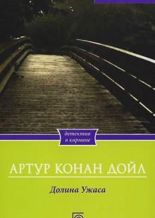 Обложка книги  - Долина ужаса