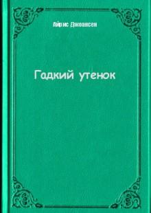 Обложка книги  - Гадкий утенок
