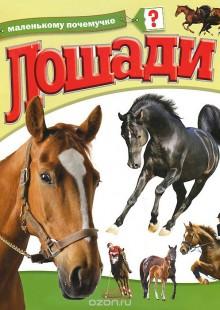 Обложка книги  - Лошади