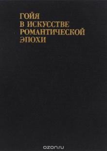 Обложка книги  - Гойя в искусстве романтической эпохи