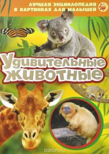 Обложка книги  - Удивительные животные