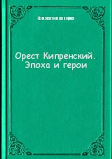 Обложка книги  - Орест Кипренский. Эпоха и герои