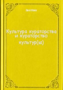 Обложка книги  - Культура кураторства и кураторство культур(ы)