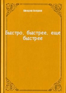 Обложка книги  - Быстро, быстрее, еще быстрее