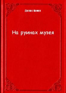 Обложка книги  - На руинах музея