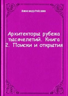 Обложка книги  - Архитекторы рубежа тысячелетий. Книга 2. Поиски и открытия