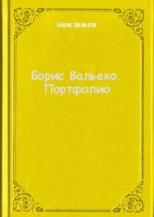 Обложка книги  - Борис Вальехо. Портфолио
