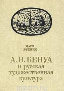 Обложка книги  - А. Н. Бенуа и русская художественная культура