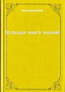 Обложка книги  - Большая книга знаний