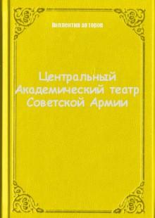 Обложка книги  - Центральный Академический театр Советской Армии