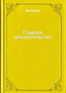 Обложка книги  - Главное доказательство
