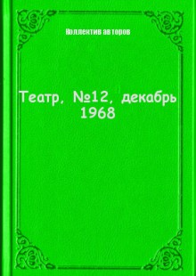 Обложка книги  - Театр, №12, декабрь 1968