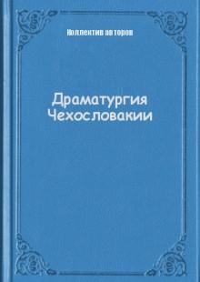 Обложка книги  - Драматургия Чехословакии