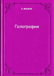 Обложка книги  - Голография
