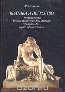 Обложка книги  - Критики и искусство