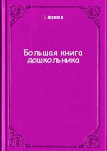Обложка книги  - Большая книга дошкольника
