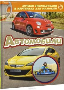 Обложка книги  - Автомобили