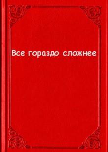 Обложка книги  - Все гораздо сложнее