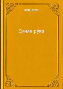 Обложка книги  - Синяя рука