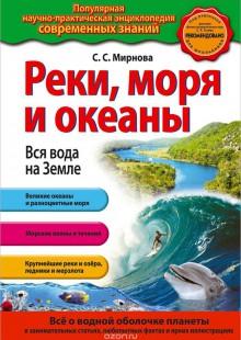 Обложка книги  - Реки, моря и океаны. Вся вода на Земле