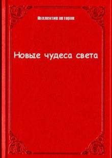 Обложка книги  - Новые чудеса света