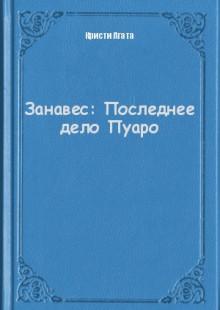 Обложка книги  - Занавес: Последнее дело Пуаро