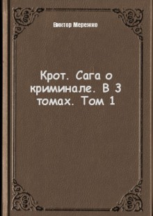 Обложка книги  - Крот. Сага о криминале. В 3 томах. Том 1