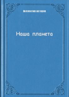 Обложка книги  - Наша планета