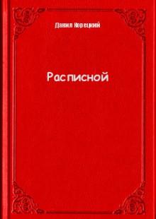 Обложка книги  - Расписной
