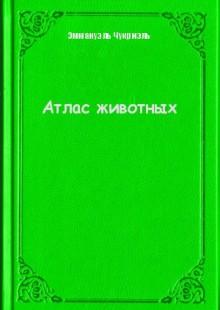 Обложка книги  - Атлас животных