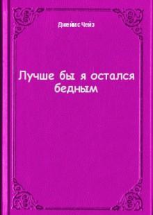 Обложка книги  - Лучше бы я остался бедным