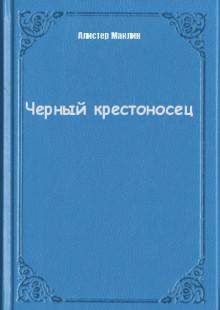 Обложка книги  - Черный крестоносец