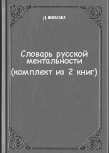 Обложка книги  - Словарь русской ментальности (комплект из 2 книг)