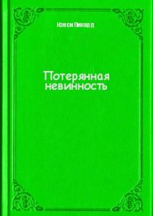 Обложка книги  - Потерянная невинность