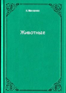 Обложка книги  - Животные