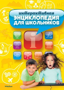 Обложка книги  - Интерактивная энциклопедия для школьников