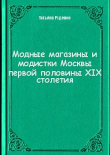Обложка книги  - Модные магазины и модистки Москвы первой половины XIX столетия