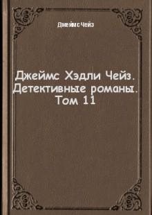 Обложка книги  - Джеймс Хэдли Чейз. Детективные романы. Том 11