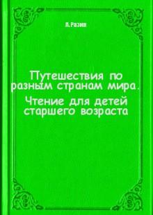 Обложка книги  - Путешествия по разным странам мира. Чтение для детей старшего возраста