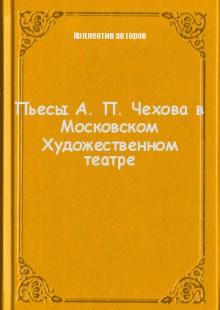 Обложка книги  - Пьесы А. П. Чехова в Московском Художественном театре