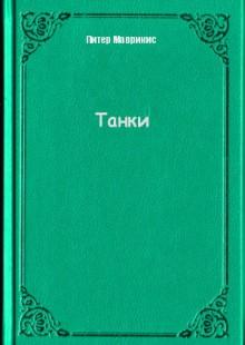 Обложка книги  - Танки