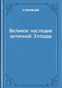 Обложка книги  - Великое наследие античной Эллады