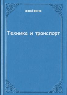 Обложка книги  - Техника и транспорт