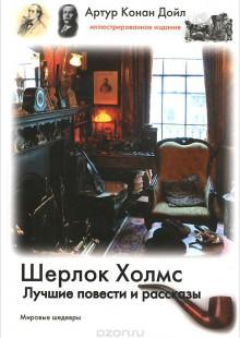 Обложка книги  - Шерлок Холмс. Лучшие повести и рассказы