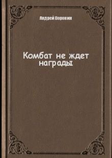 Обложка книги  - Комбат не ждет награды
