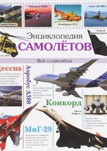 Обложка книги  - Энциклопедия самолетов. Все о самолетах