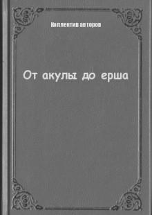 Обложка книги  - От акулы до ерша