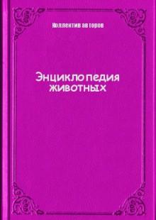 Обложка книги  - Энциклопедия животных