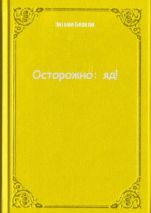 Обложка книги  - Осторожно: яд!